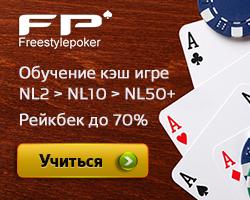 Обучение в школе покера FreestylePoker.com